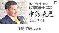 中島克己.com